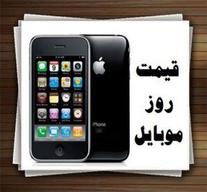 قیمت روز موبایل